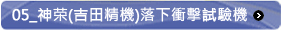 神荣(吉田精機)落下衝擊試驗機